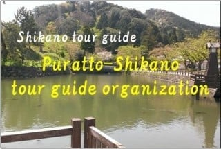 Meeting of the purattoshikano guide