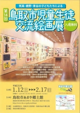 The 14th Tottori-shi child student interchange art exhibition