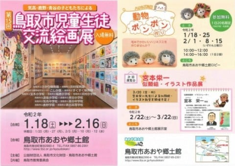 Tottori-shi child student interchange art exhibition