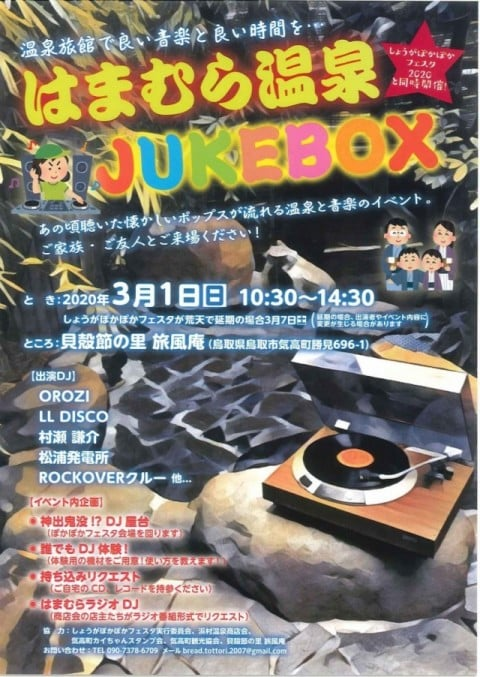 hamamura hot spring JUKEBOX
