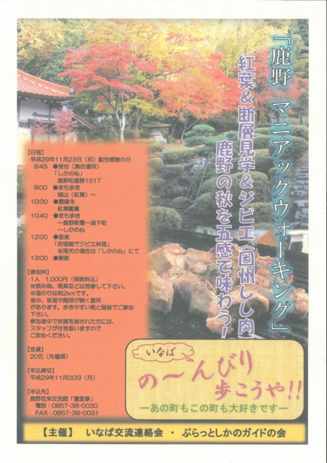 イベント案内 鳥取市鹿野往来交...